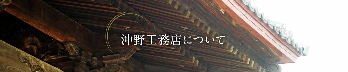 沖野工務店について